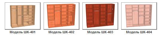 Модели четырехдверных шкафов-купе